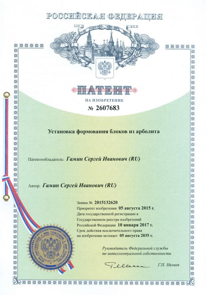 патент на ИЗ - Гамин С.И.автомат.jpg